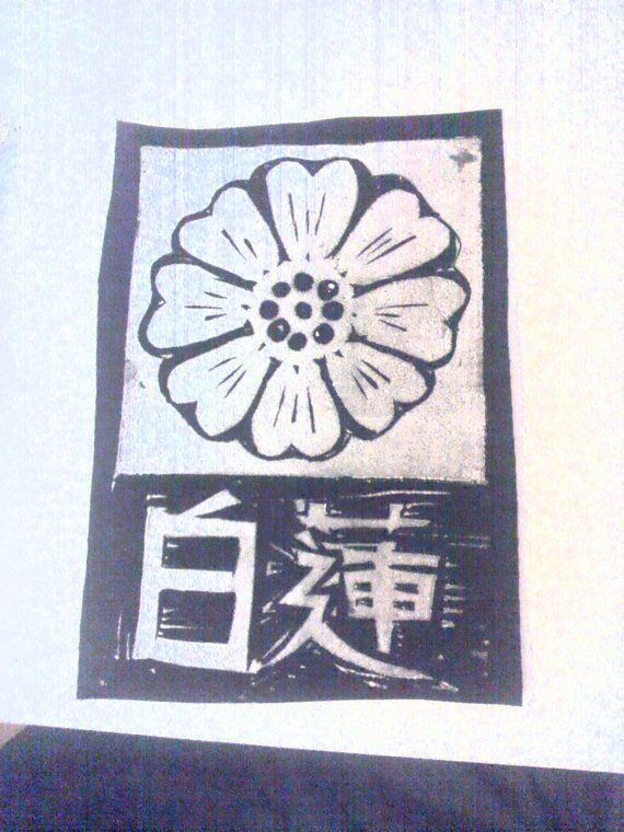 Order Of The White Lotus Patch 5 00 Via Etsy Screen Printing
