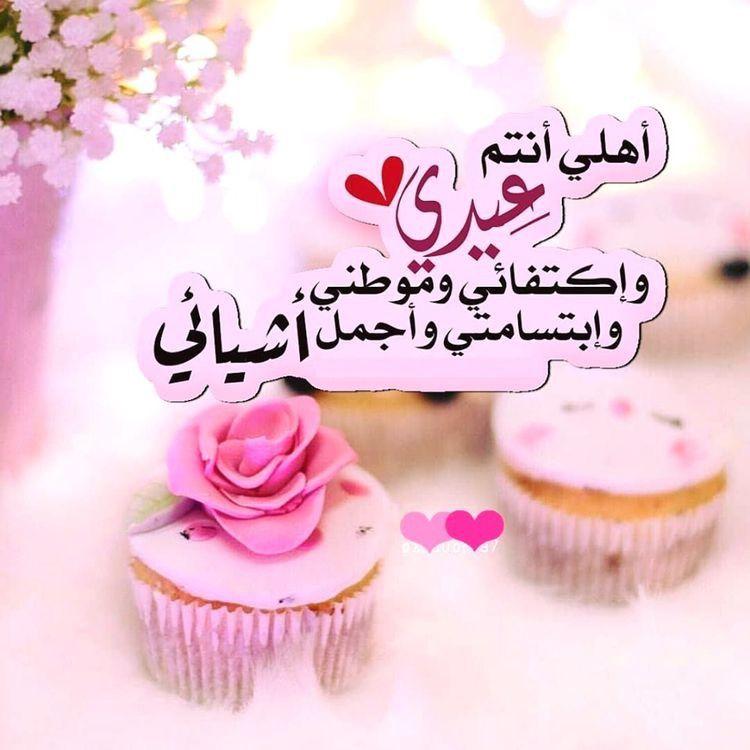 Http B Top4top Net P 1700usw2 Png Eid Stickers Eid Mubarak Card Eid Cards