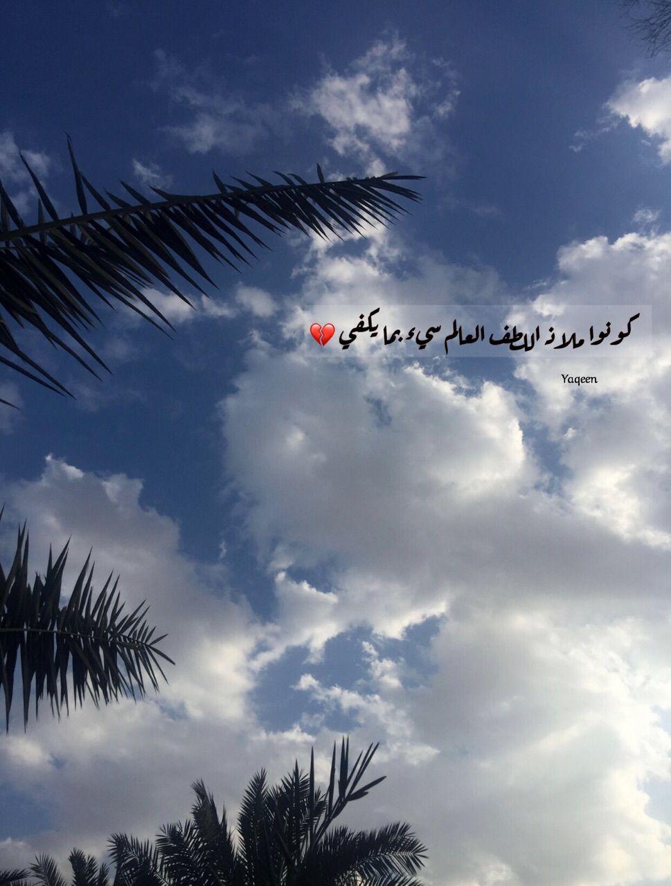 الاحترام Words Quotes Arabic Love Quotes Love Quotes
