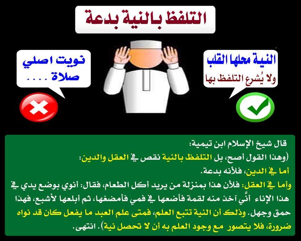 Pin By Right Ayman On Prayer الصلاة Incoming Call Screenshot Prayers Pill