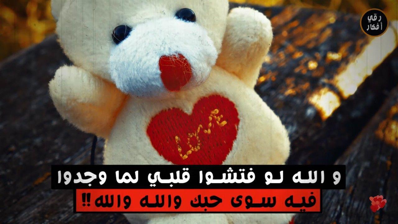 Pin By فلسطينية ولي الفخر On مناجاتي لك Teddy Bear Teddy Animals