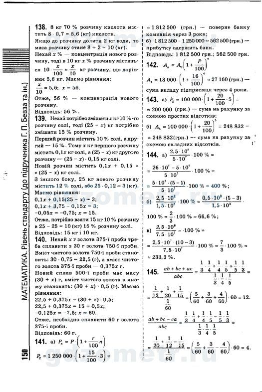 Готовые домашние задания класс математика скачать бесплатно