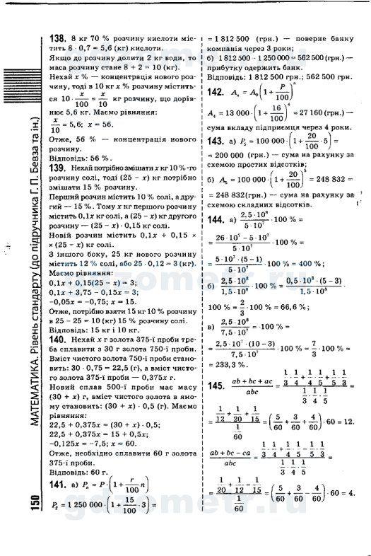 Математике класс бевз 8 по решебник