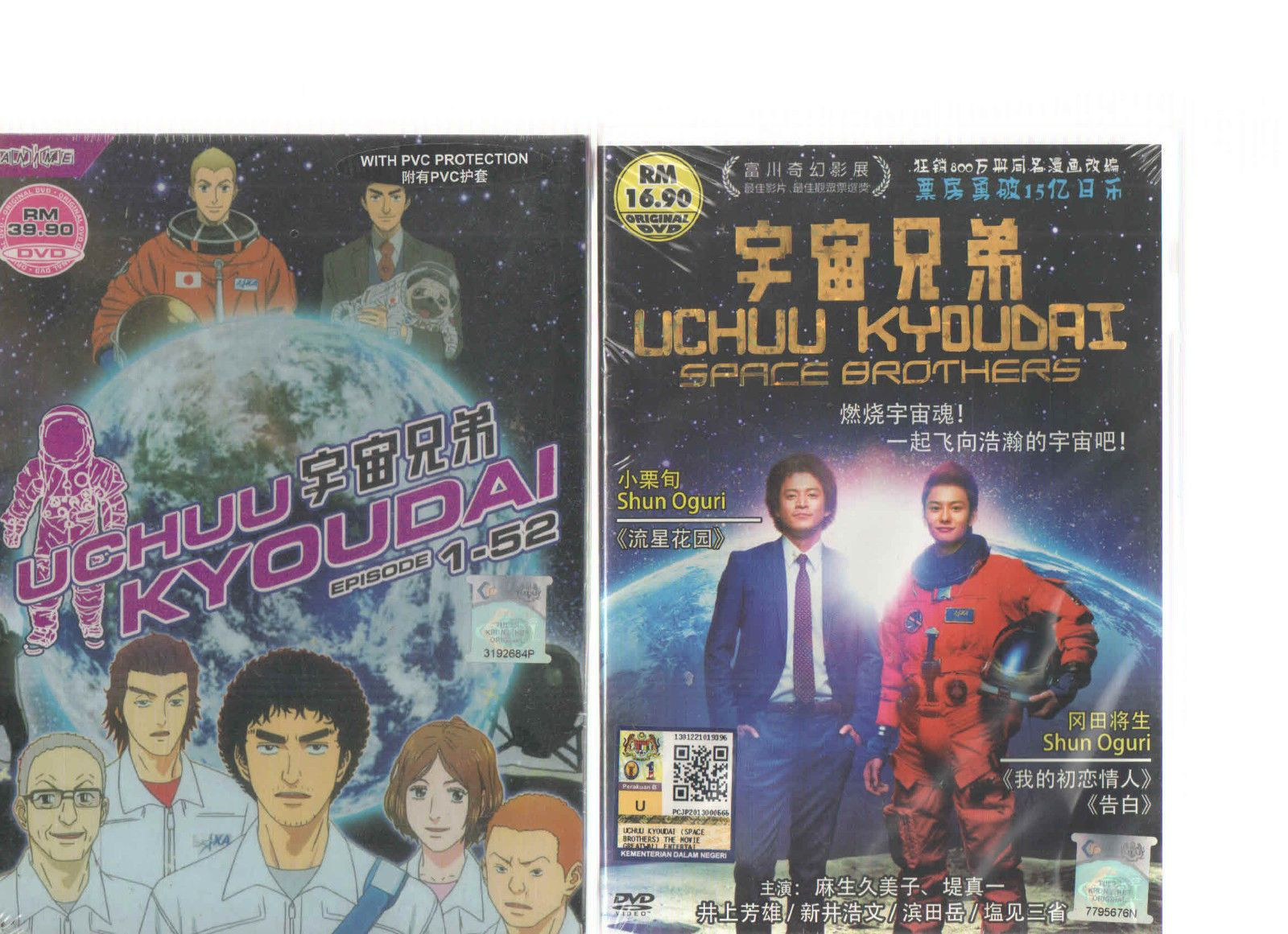 Dvd Uchuu Kyoudai Space Brothers Vol 1 52 Live Action Movie