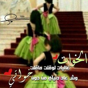 اخوات Bff Quotes Sisters Arabic Quotes