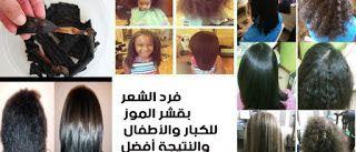 أناقة مغربية وصفة طبيعيه سحرية لفرد الشعر المجعد وجعله اكثر طولا للاطفال و الكبار Curly Hair Styles Diy And Crafts Blog Posts