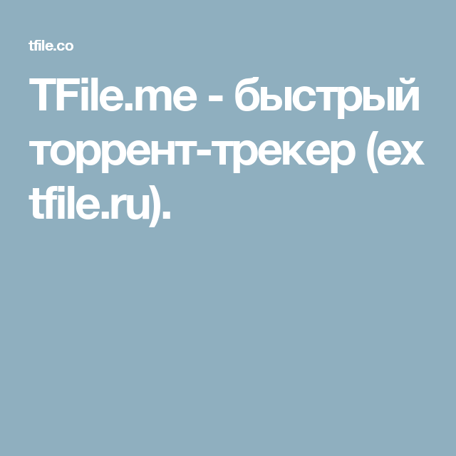 TFile.me - быстрый торрент-трекер (ex tfile.ru). | ВИДЕО o and Music