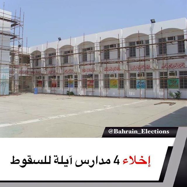 البحرين إخلاء 4 مدارس آيلة للسقوط قال وزير التربية والتعليم ماجد النعيمي إن الوزارة قامت بإخلاء 4 مدارس آيلة للسقوط بالتنسيق Bahrain Street View Election