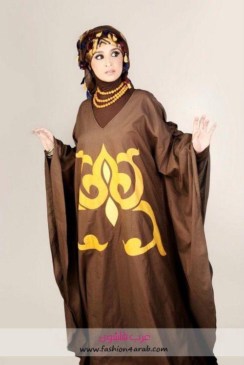 12c0f3a10 ملابس محجبات ازياء محجبات ازياء حنان ترك | Hijab | Fashion, Hijab ...