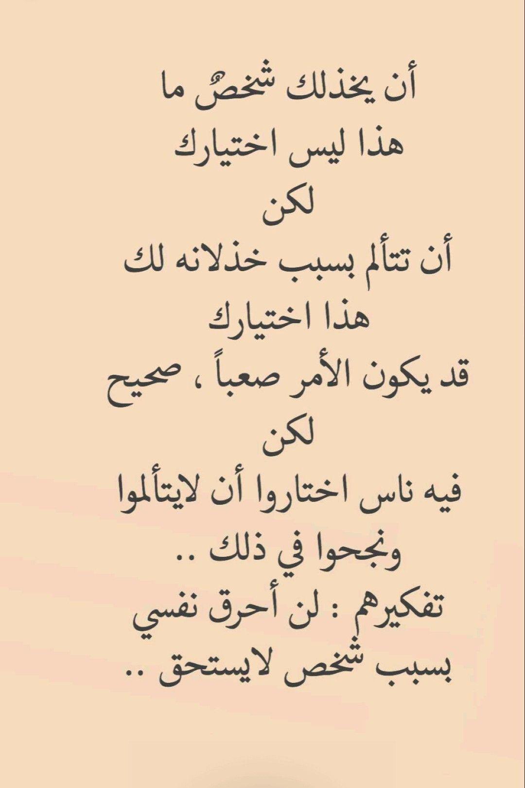 Pin By صقر السماء On كلام أعجبني Arabic Quotes Quotes Math