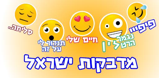 מדבקות ישראל APK App Free Download for Android Summer