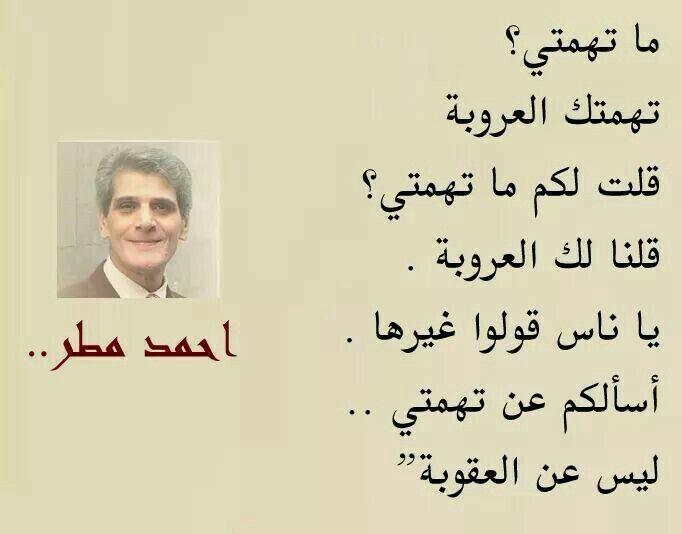 احمد مطر Wisdom Quotes Quotations Words Of Wisdom
