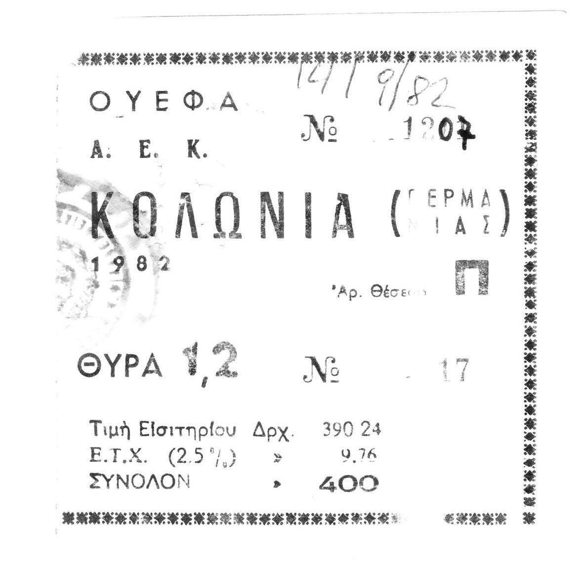 (1982)  14-9 ΚΥΠΕΛΛΟ UEFA ΑΕΚ-ΚΟΛΩΝΙΑΣ (Δ.ΓΕΡΜΑΝΙΑΣ) 3-3 -ΒΛΑΧΟΣ,ΜΠΑΛΛΗΣ(Π),ΝΙΚΟΛΟΥΔΗΣ ΔΙΑΚΟΠΗΚΕ ΣΤΟ 88'' ΕΣΒΗΣΑΝ ΤΑ ΦΩΤΑ ΝΕΑ ΦΙΛΑΔΕΛΦΙΑ (2)