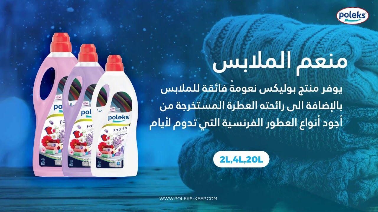 منتجات بوليكس 2019 poleks The_smell_of_cleanliness
