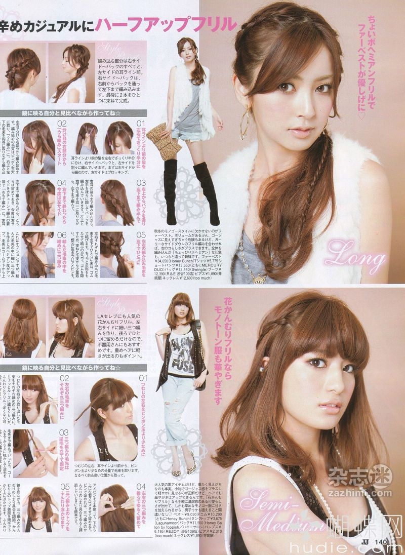 Japanese Hair and Makeup JJ October 2009  Cute Hairstyles for School