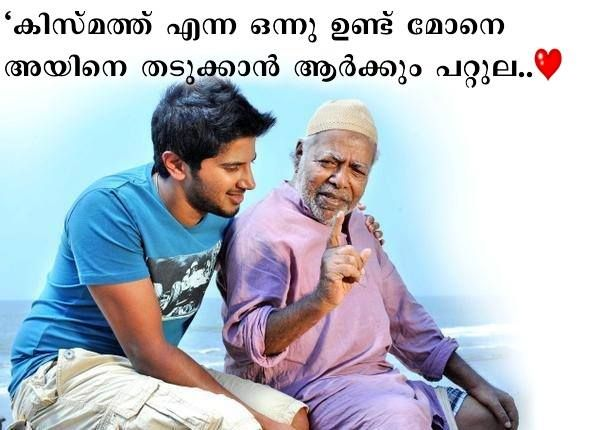 Image Result For Malayalam Movie Quotes Qoutes Quotes Malayalam