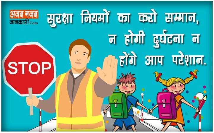 Elegant Dont Drink And Drive Quotes In Hindi