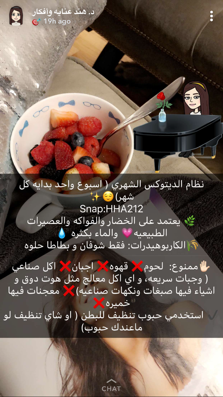 Pin By شعاع الشمس On Healthy Food Health Smoothies Health And Nutrition Health Diet