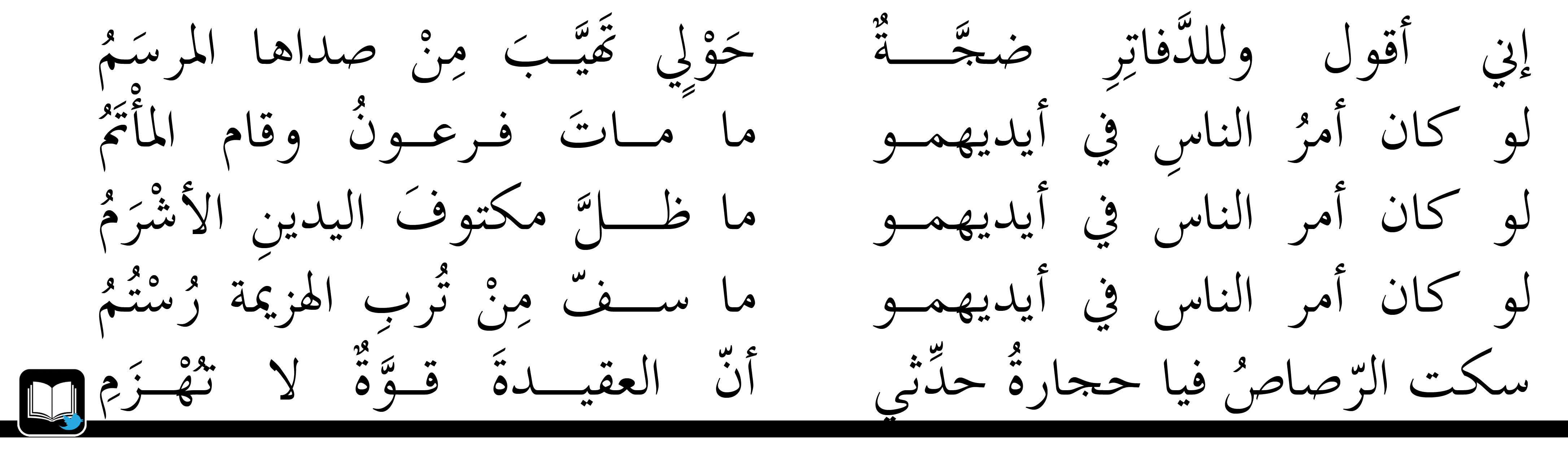 Pin By Huroof حروف On صلاح الأمة في علو الهمة Words Math Math Equations