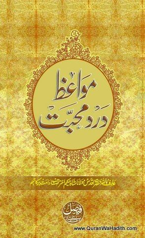 Hisn E Haseen English Pdf