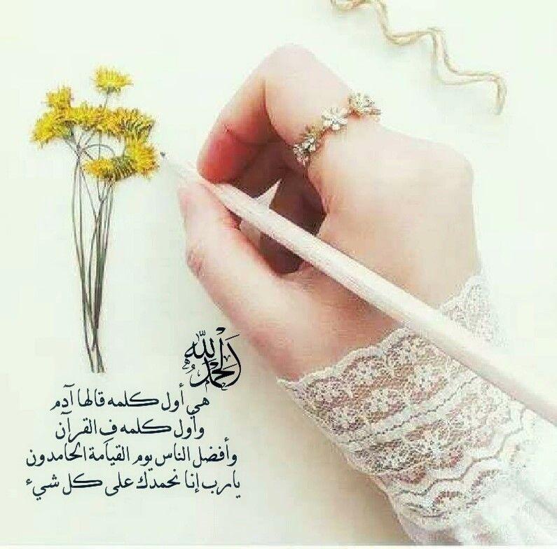 الحمد لله Islamic Qoutes Islam Qoutes