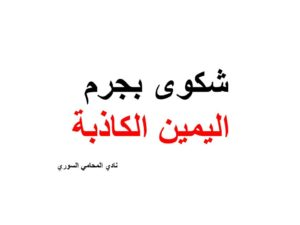 شكوى بجرم اليمين الكاذبة Arabic Calligraphy Calligraphy