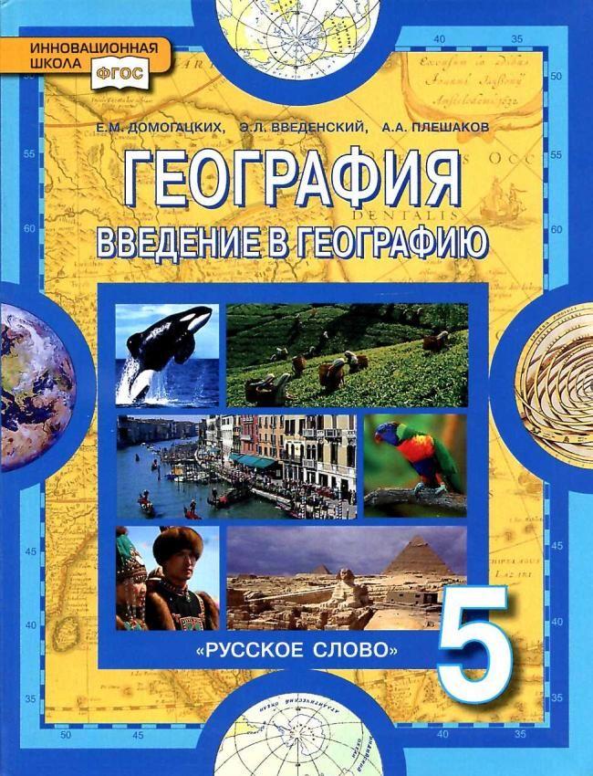 География 5 класс учебник читать онлайн