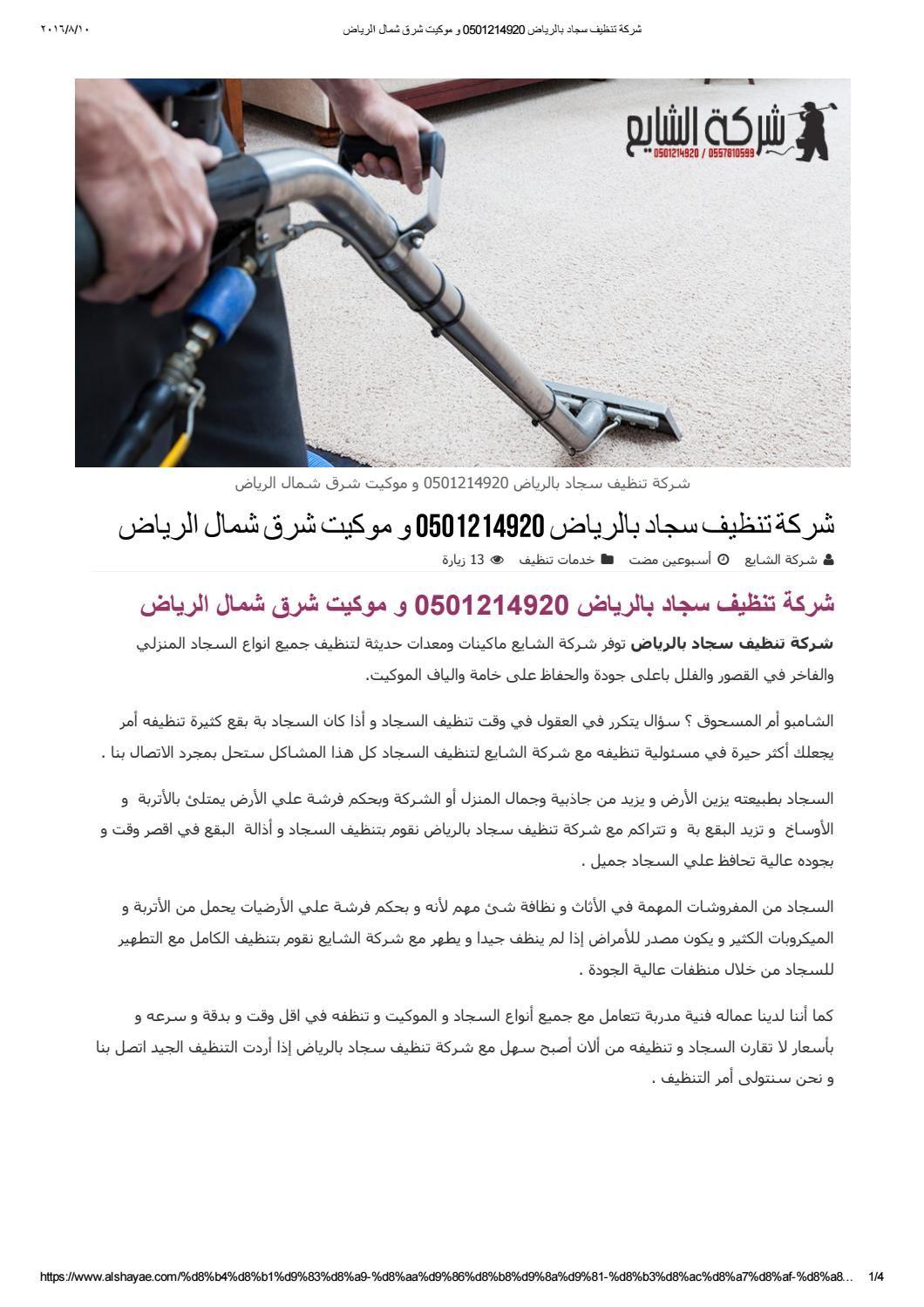 شركة تنظيف سجاد بالرياض 0501214920 و موكيت شرق شمال الرياض