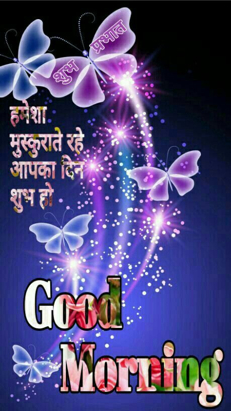 Pin by Neeru Baig on Suprabhat   Morning images in hindi ...
