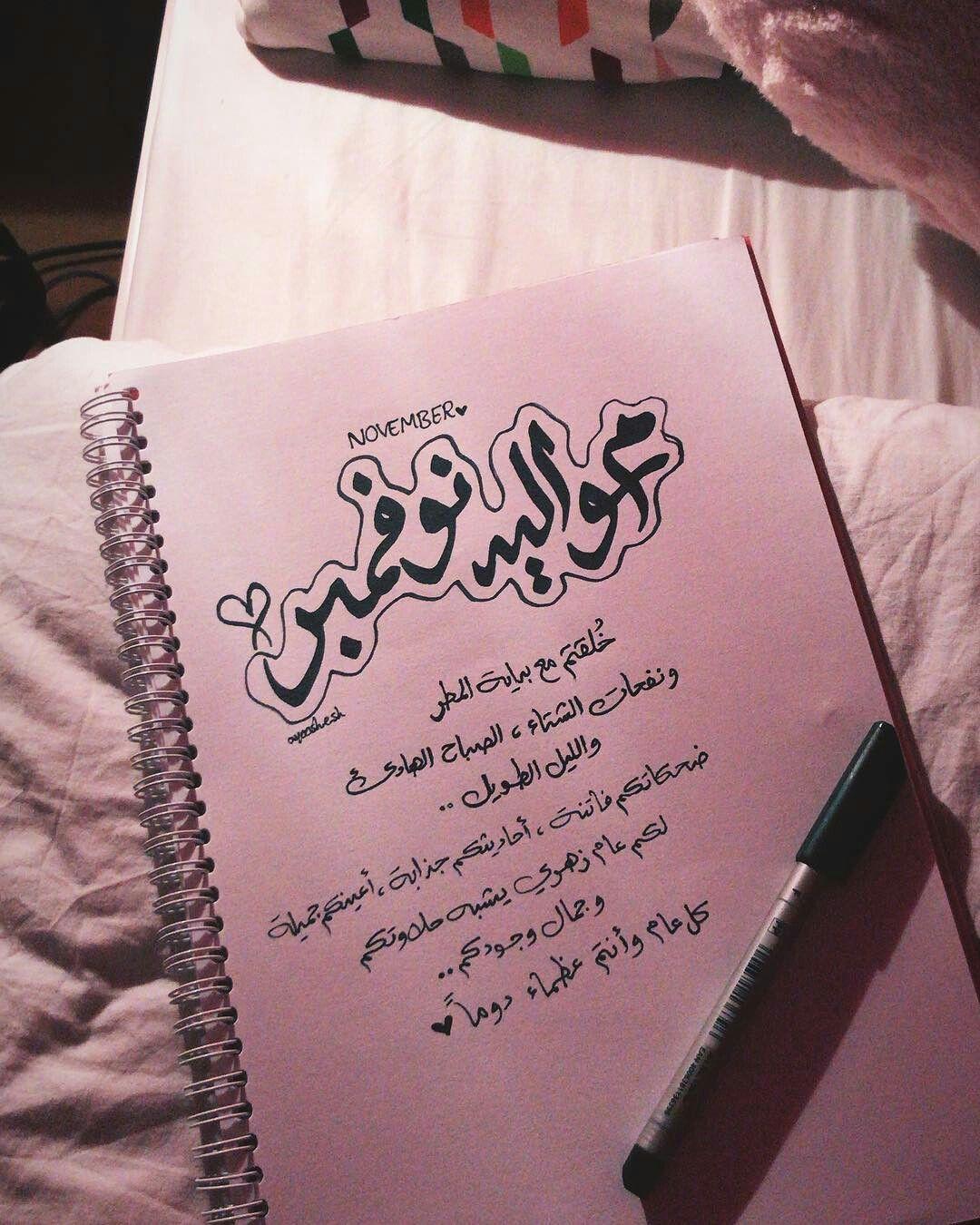 Pin By Haneen Hazima On Arabic Words Birthday Quotes Happy