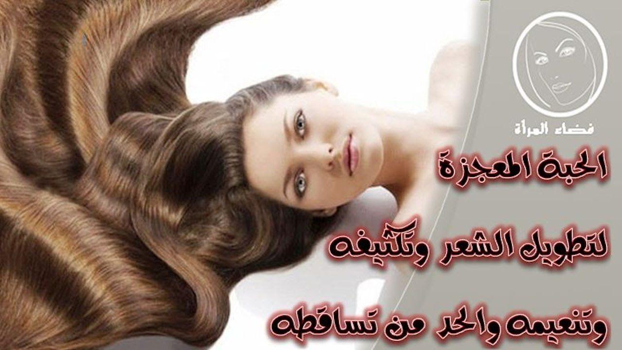 معجزة: عشبة الكثيرا لتطويل الشعر وتكثيفه وتنعيمه والحد من تساقطه (قسما ...  | Beauty hacks, Youtube, Beauty