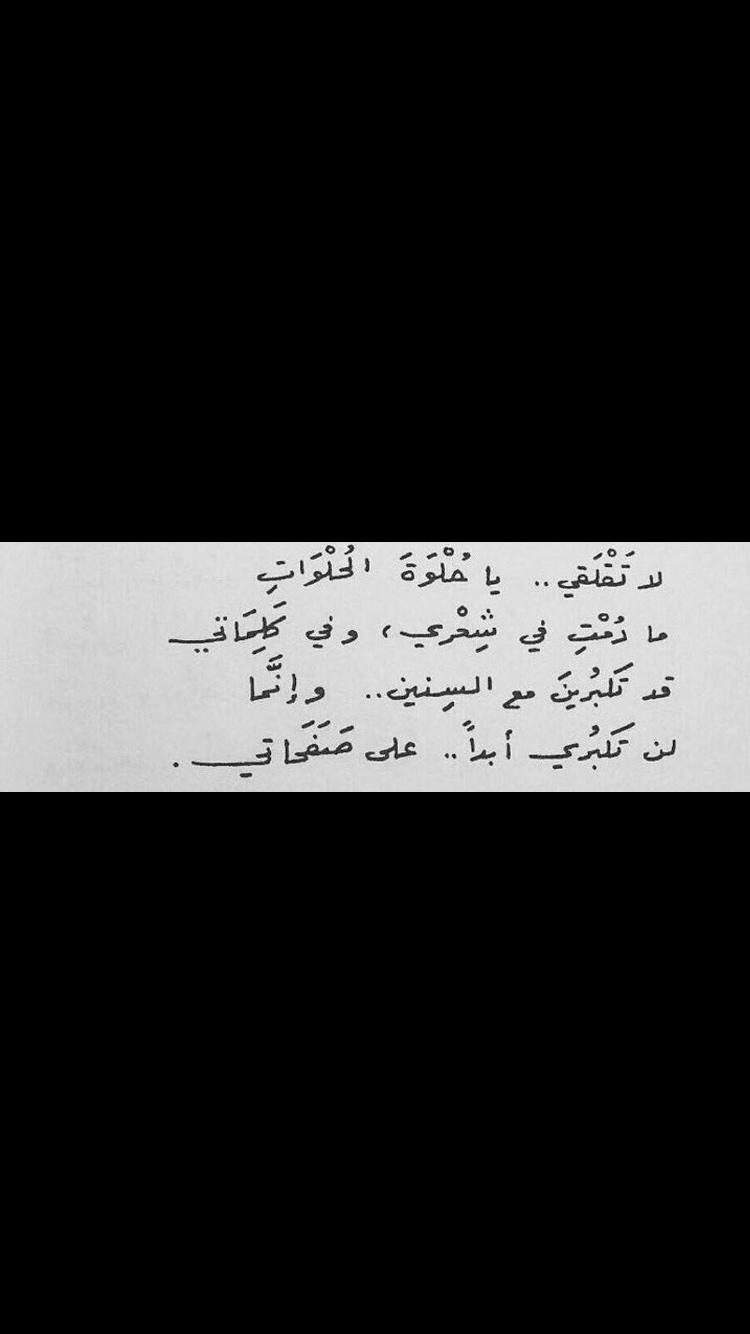 لا تقلقي يا حلوة الحلوات New Years Eve Quotes Arabic Quotes Words