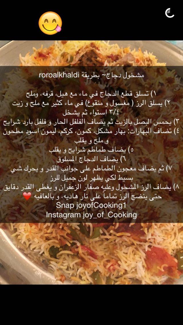مشخول دجاج Diy Food Recipes Food Receipes Cookout Food