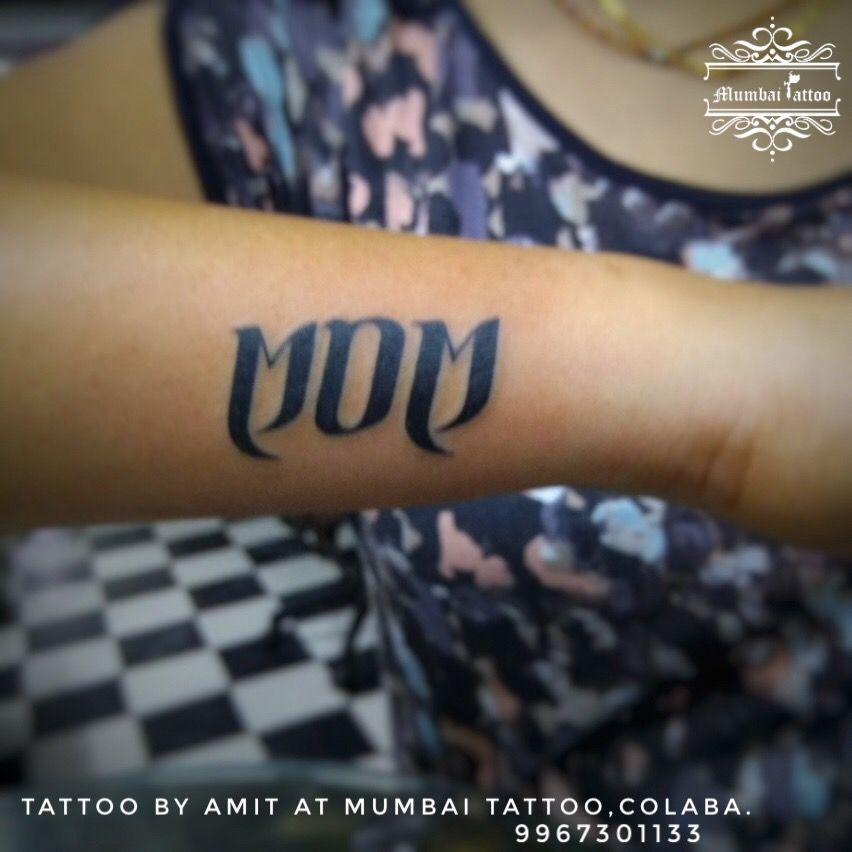 Mom Dad Ambigram Tattoo Ambigram Nametattoo Momdad