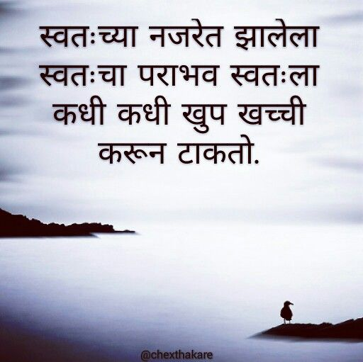 परभव वचर मरठ Marathi Thought चरळ
