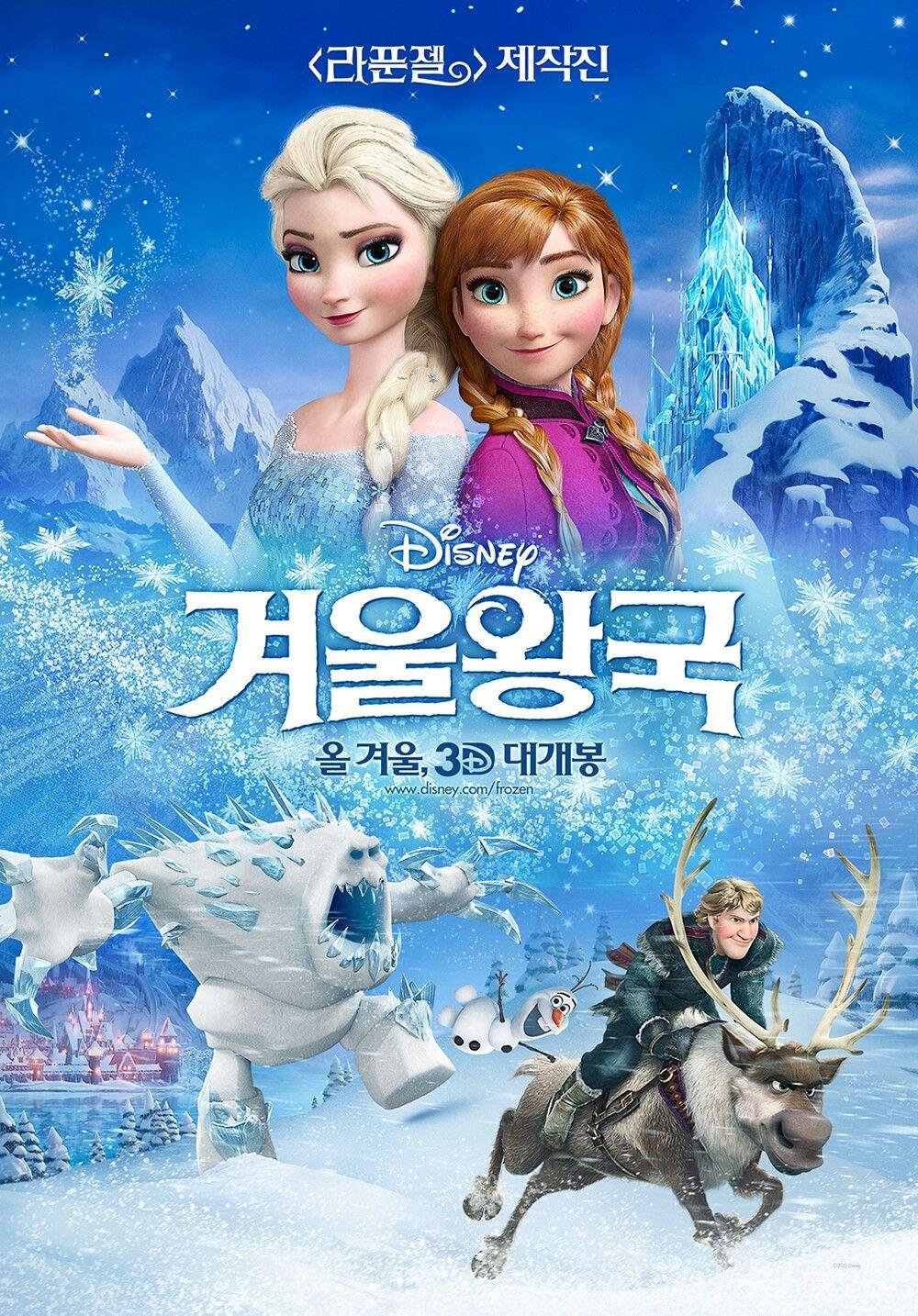 Pin De Rodrigo Santos Martins Em Frozen Friends Com Imagens