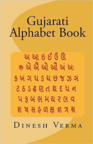 Gujarati Alphabet Book | Concepts | Alphabet book, Alphabet, Books