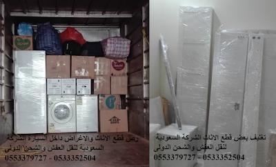 نقل عفش من الرياض الى لبنان شحن برى من الرياض الى لبنان شركات شحن برى من الرياض الى لبنان شركات شحن من الرياض الى بيروت Locker Storage Home Appliances Storage