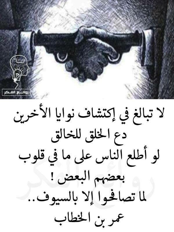 Desertrose صدق عمر بن الخطاب رضي الله عنه Wisdom Quotes Life Funny Arabic Quotes Wisdom Quotes