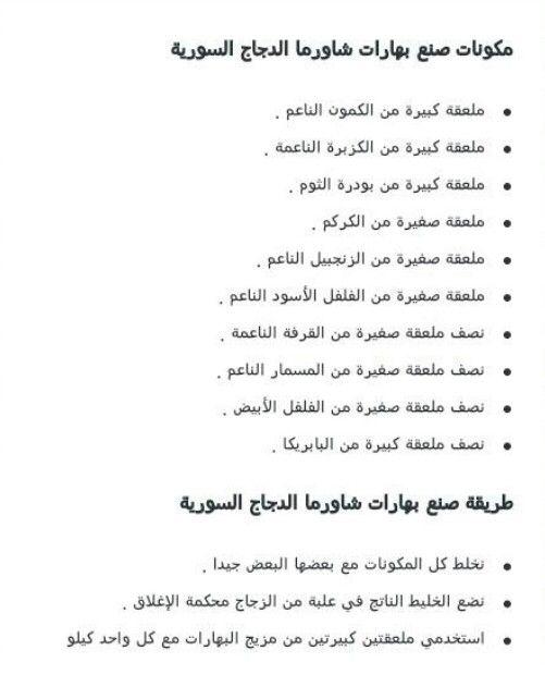بهارات شاورما Arabic Food Cooking Cream Spice Recipes