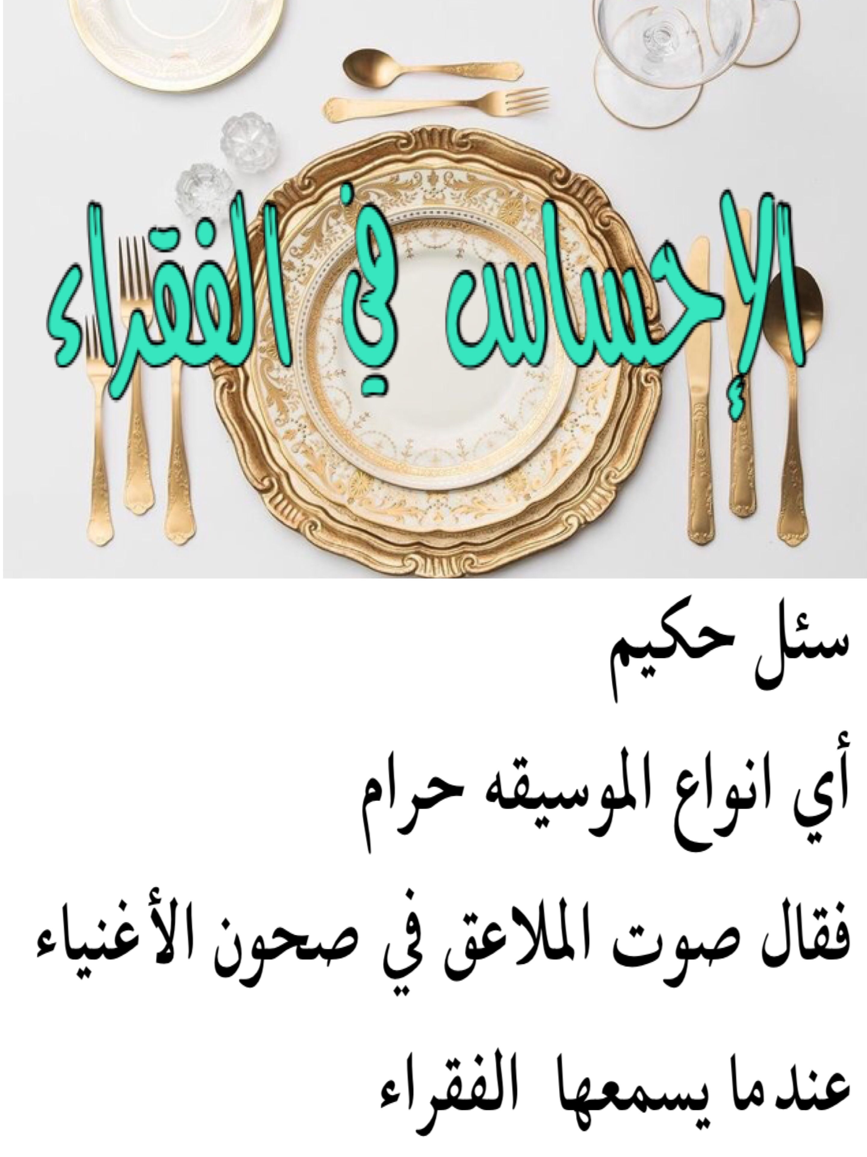 Pin By Manar On حكم Art Arabic Calligraphy Calligraphy
