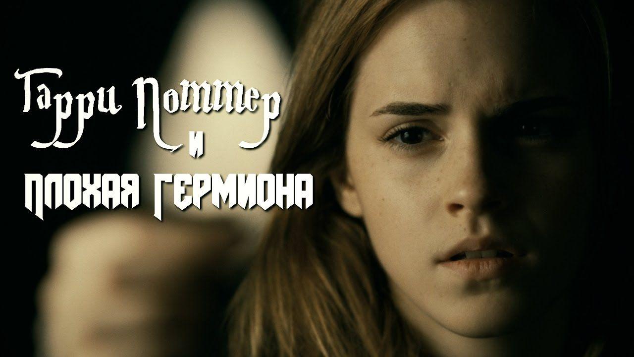 Гарри Поттер и плохая Гермиона | Гарри поттер, Гермиона