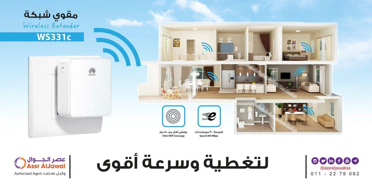 مقوي الإشارة هواوي Ws832 Wireless Ale