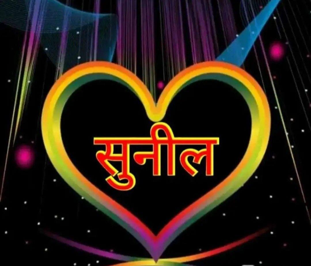 Sunil Name Art Name Art I Love You Animation Sorry Images