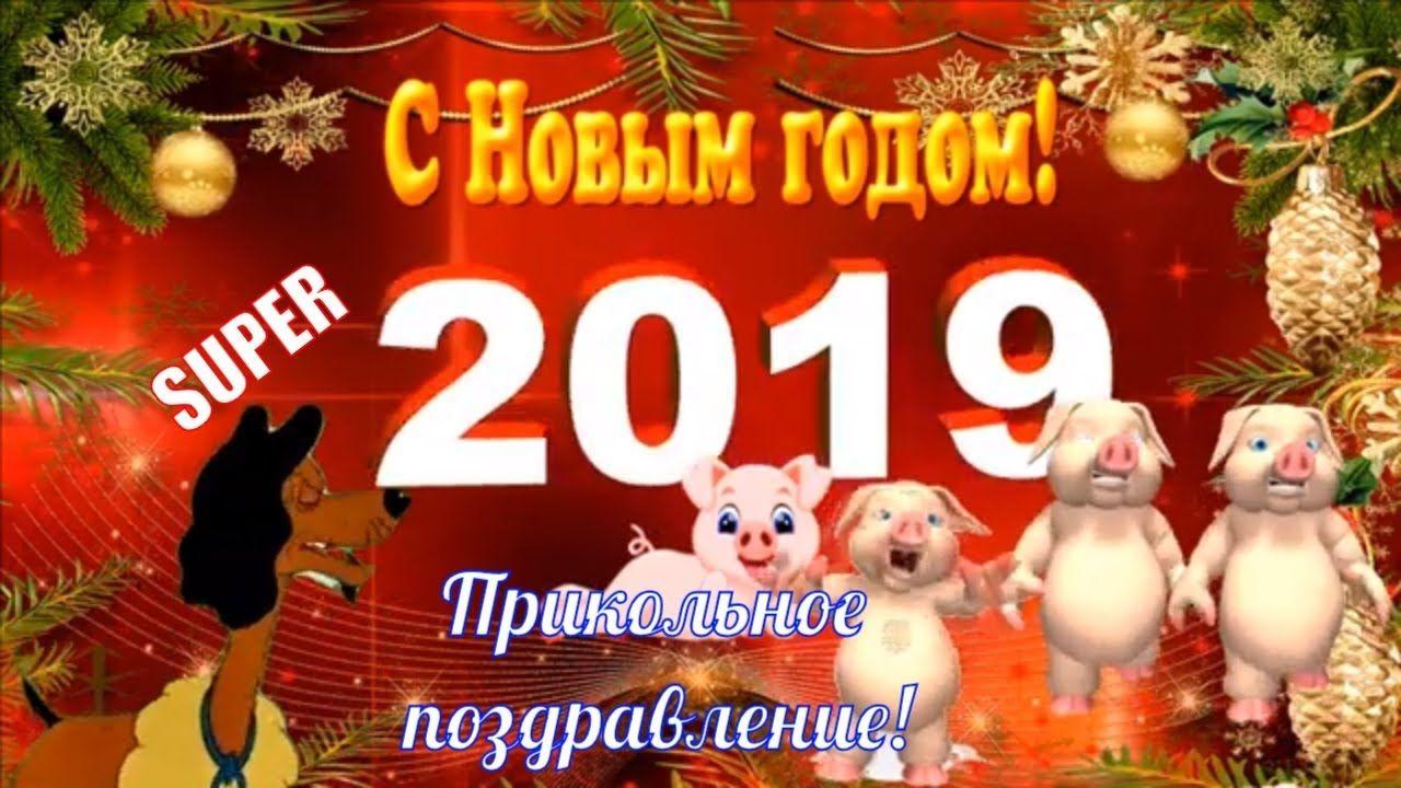 Поздравление новый год приколы