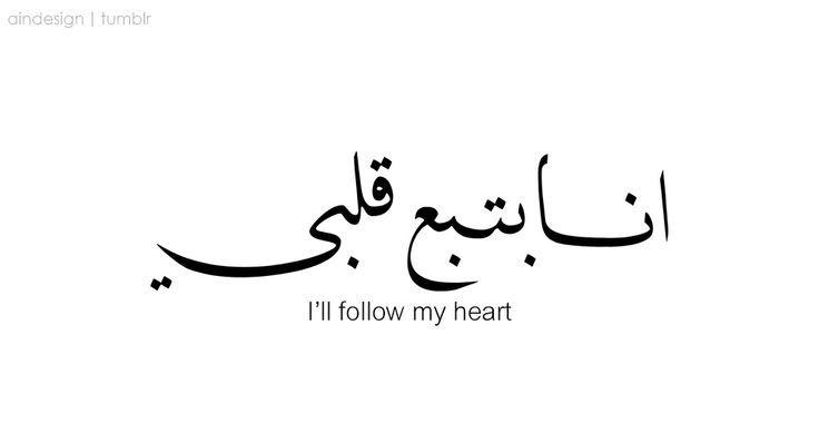 Arabic Quotes Love Arabic Tattoos Quotes Arab Quote Arabic Tattoo