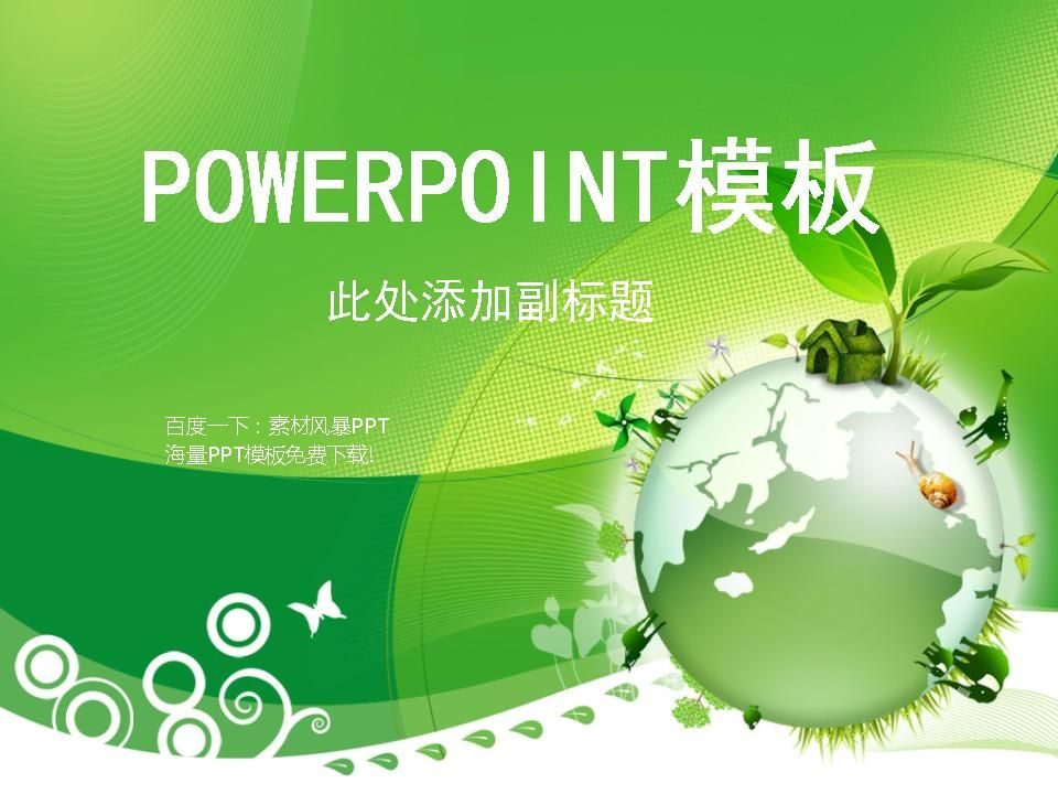 Green environmental protection and fresh natural agricultural free ppt template toneelgroepblik