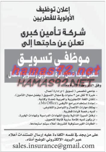 وظائف شاغرة فى قطر وظائف جريدة الشرق 8 مارس 8 3 2015 Ims