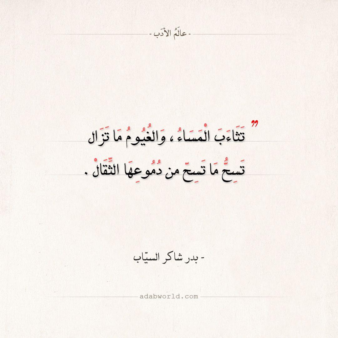 شعر بدر شاكر السياب تثاءب المساء والغيوم ما تزال عالم الأدب Quran Quotes Inspirational Words Quotes Quran Quotes