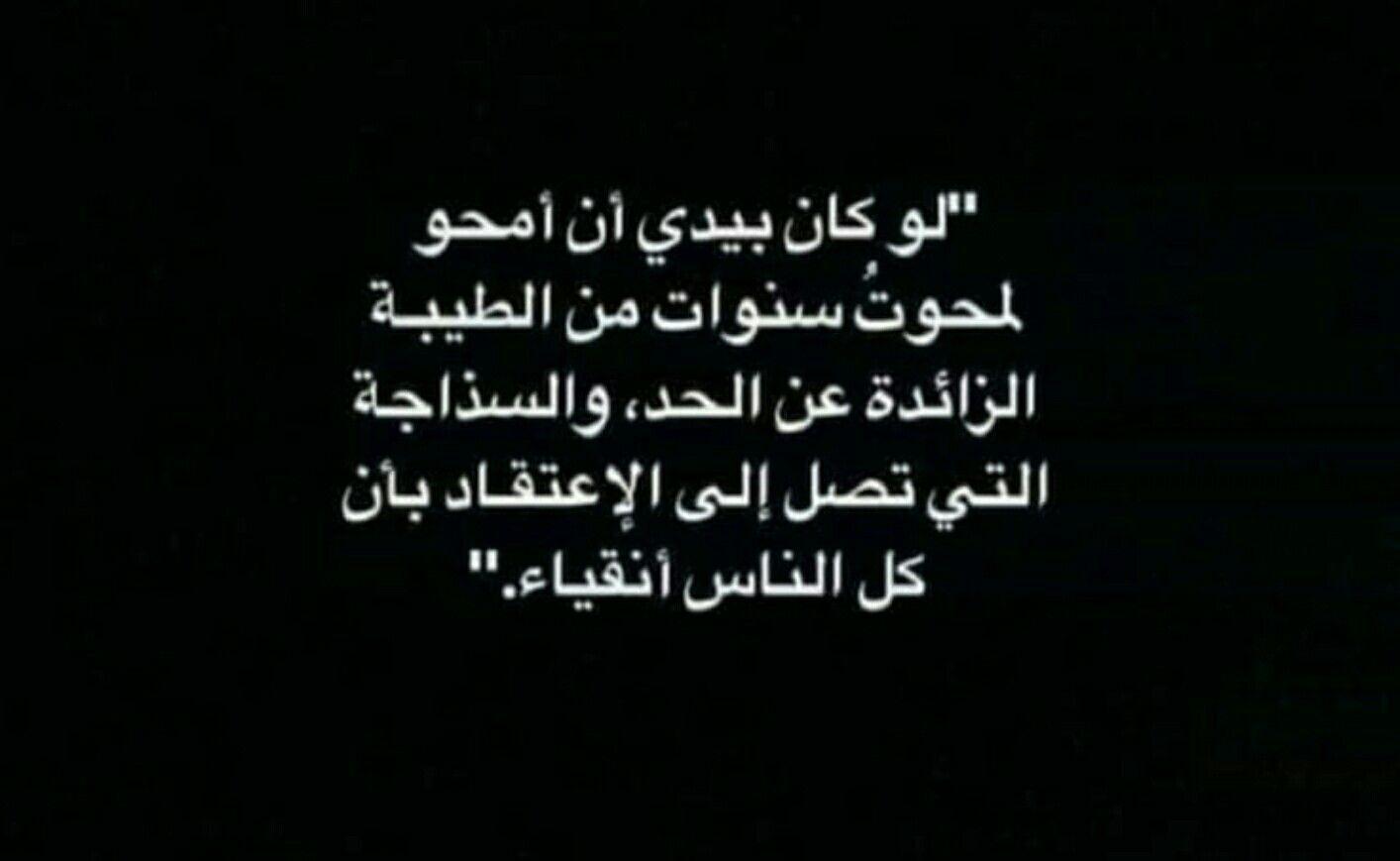 Pin By D I N A On اقتباسات Arabic Quotes Arabic Words Arabic